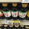 【商品開発】グルテンフリーの醤油