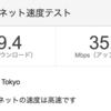 無線LANルーターをTP-Link ArcherA9 に替えてみた。