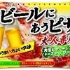 ★★★私好みのピザ発見…美味しかった★★★