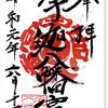 宇迦八幡宮の御朱印(東京・江東区)〜チリアクタと カイタクと カタクリと ロッカク