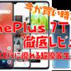 【今が買い時】OnePlus 7T徹底レビュー|コスパに優れる超優等生スマホ