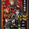 イベントカード6058:勇将の饗宴