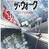 映画感想:「ザ・ウォーク」(55点/サスペンス)