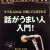 PRESIDENT (プレジデント) 2018年12月17日号 話がうまい人 入門!