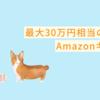【最大30万円相当も!】手堅い担保で人気の「バンカーズ」が新規ファンド公開!!