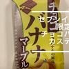 カステラ専門&コスパ最高【チョコバナナ マーブル】