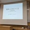 「関係人口をつくる」講演デビュー@鳥取環境大学