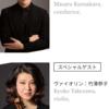 『新日フィル+竹澤恭子演奏会(2020.10.8.19h~at サントリーホール)』を聴いてきました。