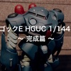 ズゴックE HGUC 1/144 ④ 〜 完成篇 〜