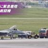 今度は米軍の F15 が緊急着陸、なぜこんな頻繁に緊急着陸する戦闘機が頭上を飛んでいるのだろうか