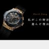 ウブロ時計コピークラシックフュージョン常に使い続けたからこそ、自分らしい腕時計に