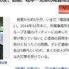 芸人宮迫を過剰に責める日本はヤバいでしょ
