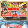 【クラフィ】2周年イベント #3