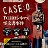 歌舞伎町探偵セブン「事件0〜TOHOシネマズ怪文書事件〜」にソロで参加
