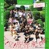 イベント「山下緑非公式生誕祭」:5月20日(水)午後6時半開場in荻窪ベルベットサン