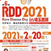 第6回RDD2021 in埼玉西武 開催のご案内 2021.1.4