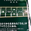 CHAGE & ASKA 歌詞集 two-five〜心のバイブル〜