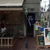 日本茶専門店 茶鎌@鎌倉 かき氷「特別濃厚あづな」