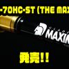 【レイドジャパン】ソリッドティップ採用の新世代ヘビークラスロッド「GX-70HC-ST (THE MAXX) 」発売!