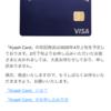 新しいkyash cardの発送が遅れるようです