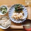 【食事記録】6月29日「味覚の変化」