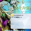 【FGO】イベント詳細キタ!!休憩期間終了です。