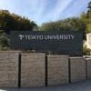 学食巡り 232食目 帝京大学 八王子キャンパス