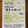 『それでも、日本人は「戦争」を選んだ』を読む