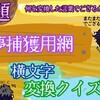横文字翻訳クイズ3