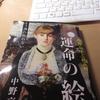 中野京子 「運命の絵」