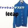 デートの服に困ったら!メンズファッションサブスク「leeap」