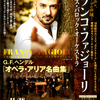 Franco Fagioli and Venice Baroque Orchestra 兵庫県立芸術文化センター18112018