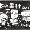 [特別展]★夢の絵本空間 展