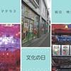 11月3日 祝日 文化の日に横浜市アマテラスに朝から並んできました