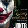 映画ジョーカー面白かったねで終わらせるな!裏に潜む社会へのメッセージ