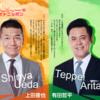 伝説のラジオ番組「くりーむしちゅーのANN」が完全復活!