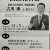 衆議院議員「古川康」国政報告会i n 唐津