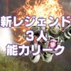 【Apex Legends】新キャラ(レジェンド)の能力がリーク!|クリプト・ノーマッド・ロージー