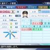 MICHEAL(日ハム)【パワナンバー・パワプロ2018】