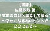 【書評】佐藤政哉 著「本来の自分へ還る」を読んで ~幸せへのヒントがここにある~