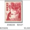 【切手買取】産業図案切手 電気炉