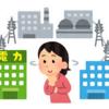 電気会社を変えて月数千円節約しましょうその2