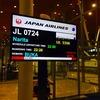 JGC修行第二弾 復路 KUL→東京→那覇→福岡 ビジネス