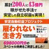 今だけ698,000円の「ツール」と「教材」を豪華特典を無料配布中!