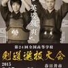 3月27日(金)28日(土)剣道大会出店の為、お店はお休みとなります
