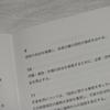 私が安心して日本共産党を推薦できるわけ、秘密は綱領