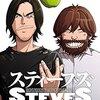 全6巻の漫画版ジョブス伝「スティーブス」がkindle1巻300円