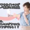 自宅でサロン級のセルフホワイトニング!|売れ筋のLED照射機10商品をレビュー