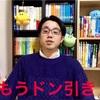 ホリエモンこと堀江貴文氏の一日密着権500万円について思うこと