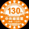 新宿~八王子間をつなぐ中央線が期間限定でオレンジ一色に♪♪